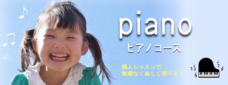 ピアノコーストップ画像